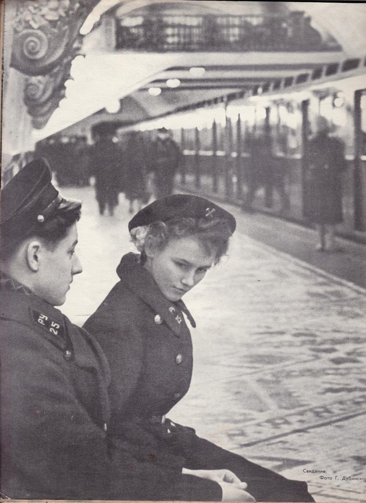 Свидание. Фото. Г. Дубинского, 1950-е годы.