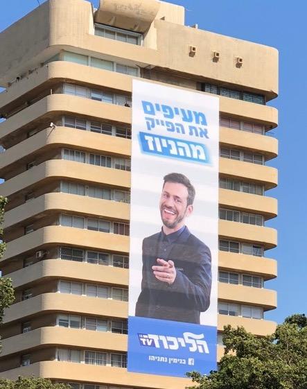 Ликуд ТВ