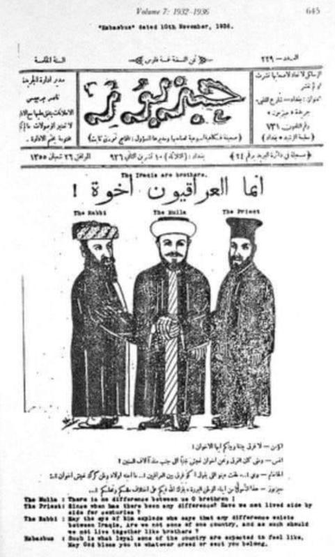 Все иракцы братья!