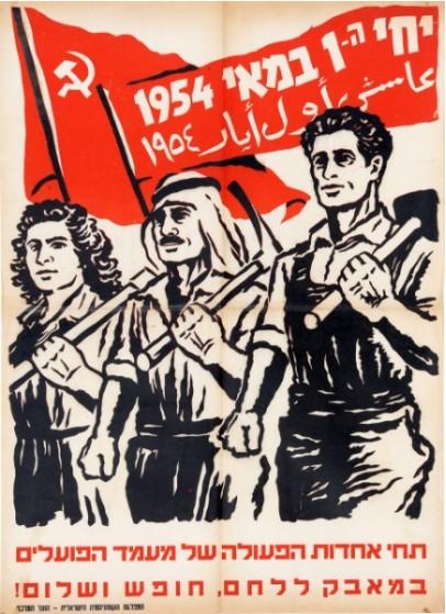 1 мая 1954 года в Израиле