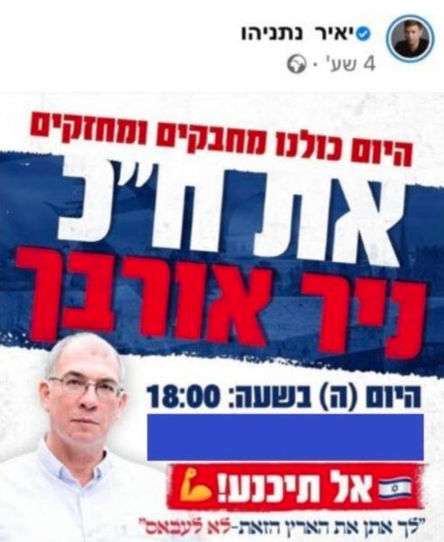 Пост Яира Нетаньяху
