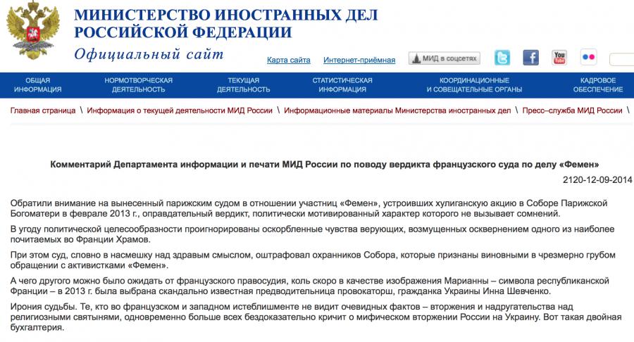 Комментарий Департамента информации и печати МИД России по поводу вердикта французского суда по делу «Фемен»