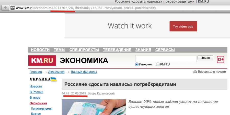 Россияне «досыта наелись» потребкредитами