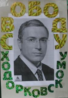 Фото с сайта www.khodorkovsky.ru