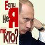 Путин - проблема 2008