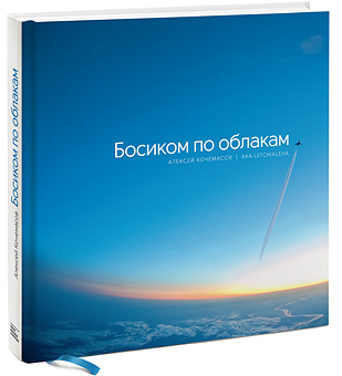 bosikom_po_oblakam_3d_340