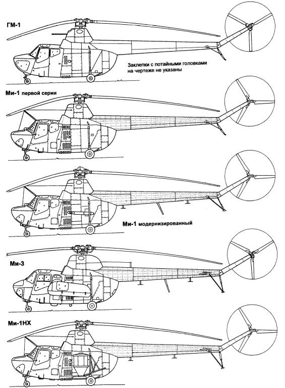 Одним вертолётом Ми-1НХ,
