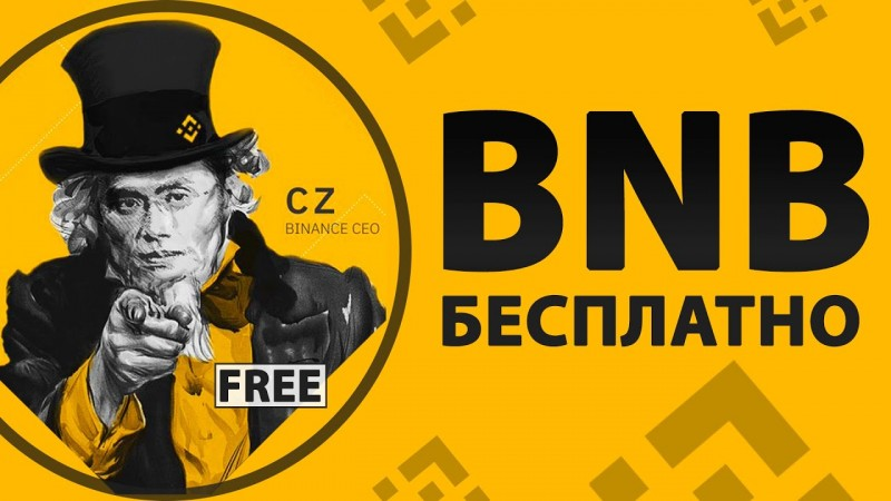 BNB Binance Faucet list FaucetPay