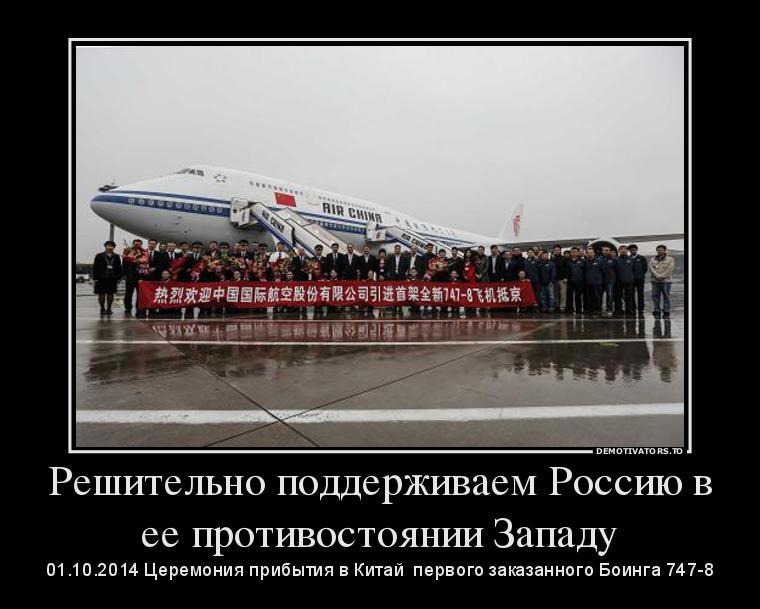 738284_reshitelno-podderzhivaem-rossiyu-v-ee-protivostoyanii-zapadu_demotivators_to