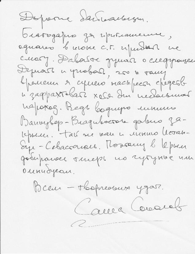 To Baikal Festival 21 Mar 2014