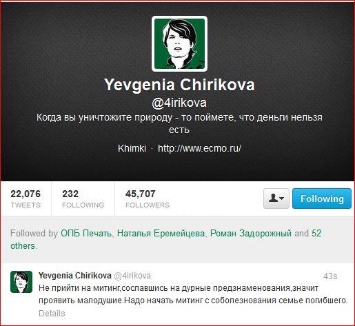 Chirikova