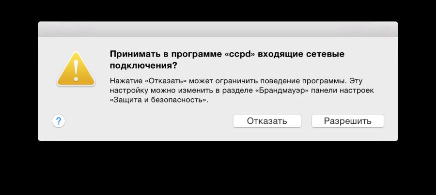 Снимок экрана 2014-11-15 в 20.00.22