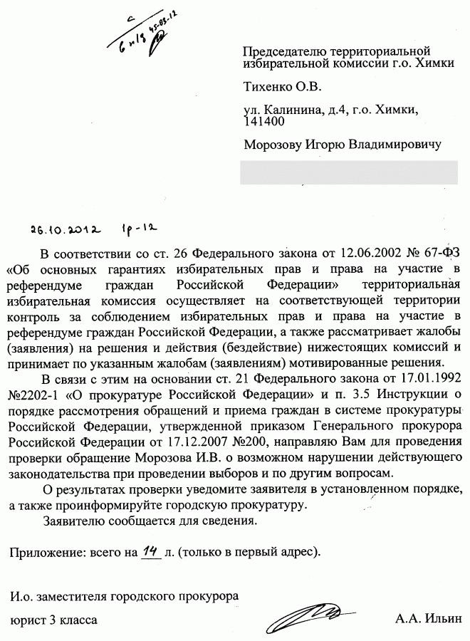 Обращение Химкинской прокуратуры в ТИК Химки