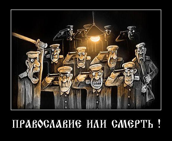 Православие.jpg