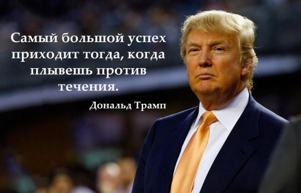 Дональд-Трамп.jpg