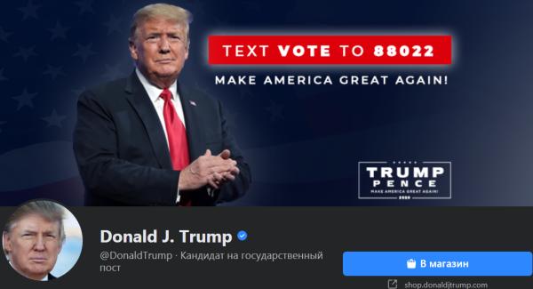 Donald J. Trump - Facebook.png