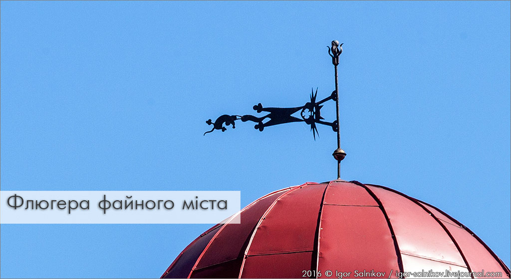 флюгер Тернополь Тернопіль