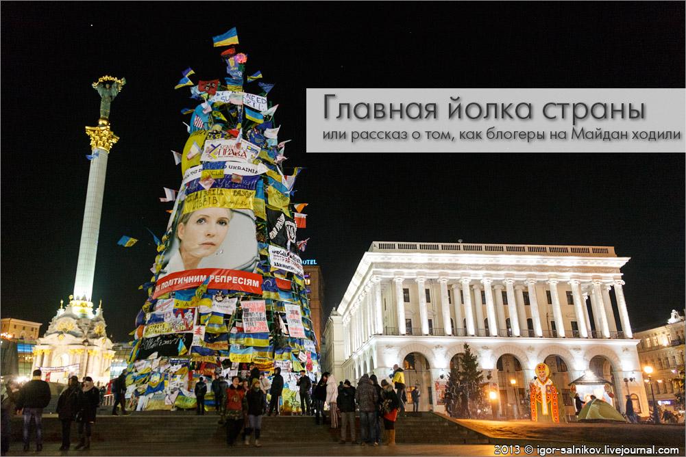 Киев Майдан Евромайдан