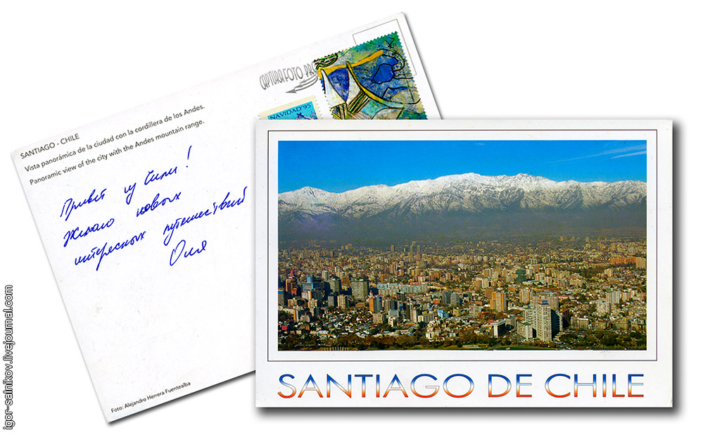 Летию открытка, что пишут на открытках из путешествий