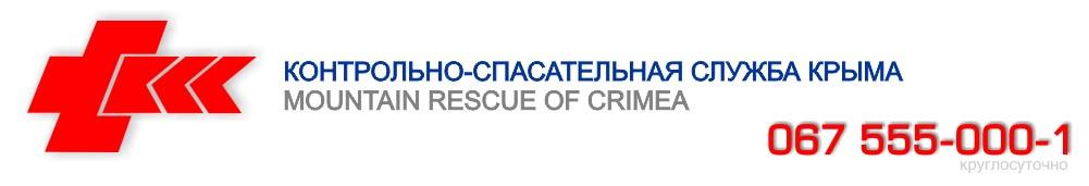 Крым КСС спасатели Ай-Петри