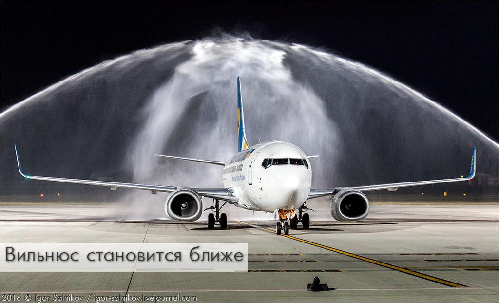 аэропорт Львов Вильнюс Литва самолет авиарейс МАУ