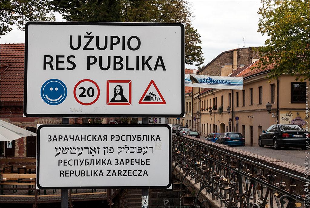 Ужупис Литва Вильнюс Заречье