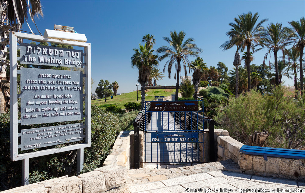Израиль Яффо Яффа