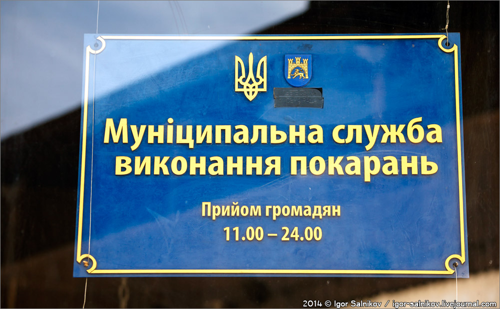 Львов Украина вывеска