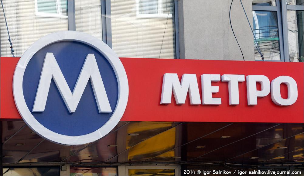 Львовское метро
