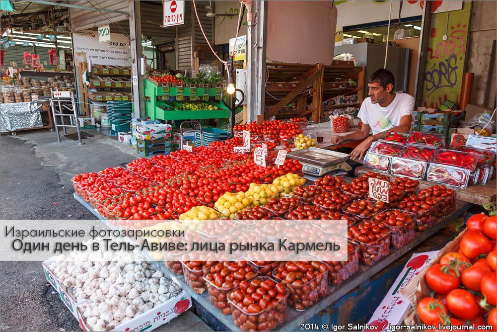 Израиль Тель-Авив рынок Шук Кармель