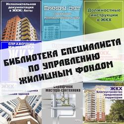 специальная литература ЖКХ