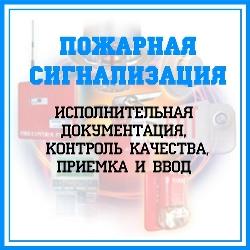 Пожарная сигнализация Исполнительная документация