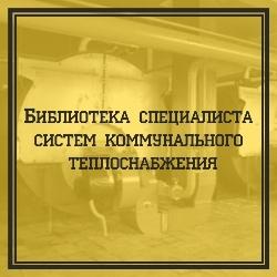 Biblio_Teplo.jpg