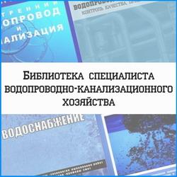 Книги Водопровод Канализация