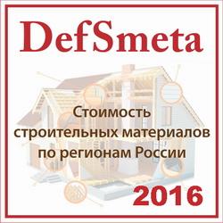 DefSmeta_SSM_2016.jpg