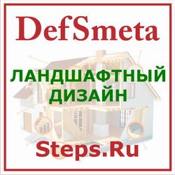 DefSmeta Land Diz250.jpg