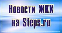 Новости_ЖКХ