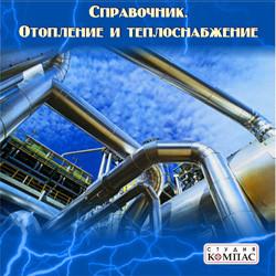 Справочник по теплоснабжению и отоплению