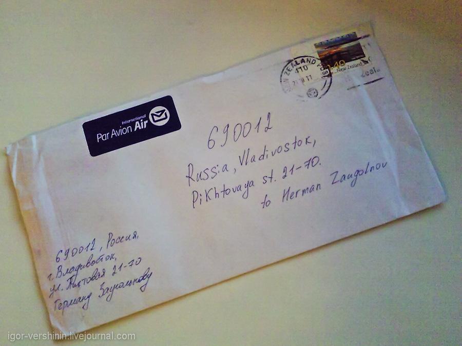 Открытка где писать адрес