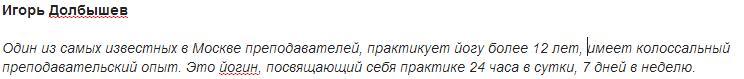 Igor_text