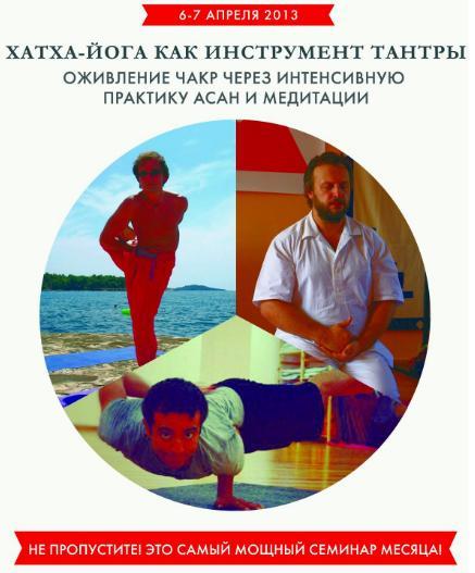 Хатха-йога как инструмент тантры