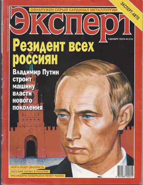 Эксперт 6.12.99 (обложка)