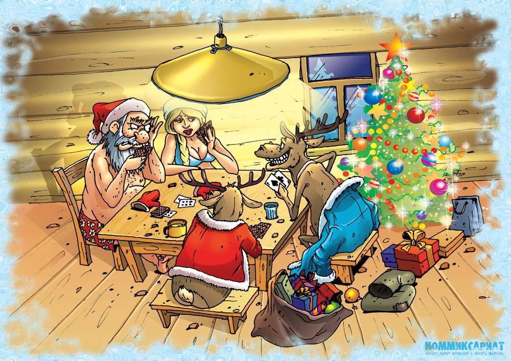 Открытки смешные про новый год, сам открытку
