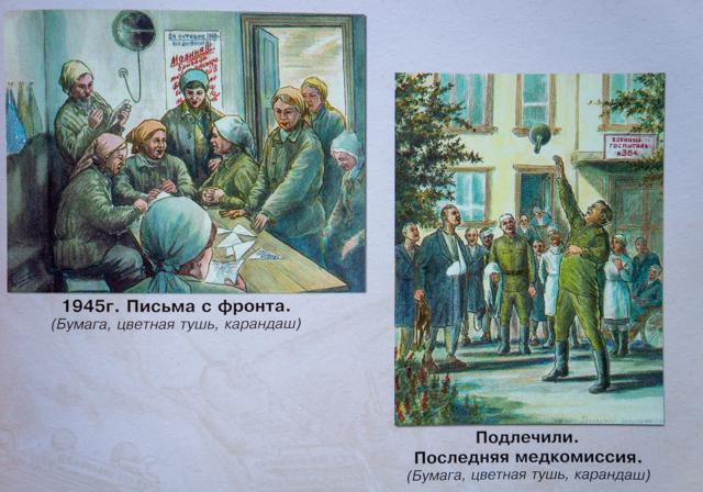 Рисунок из альбома Бориса Николаевича Дрыжака