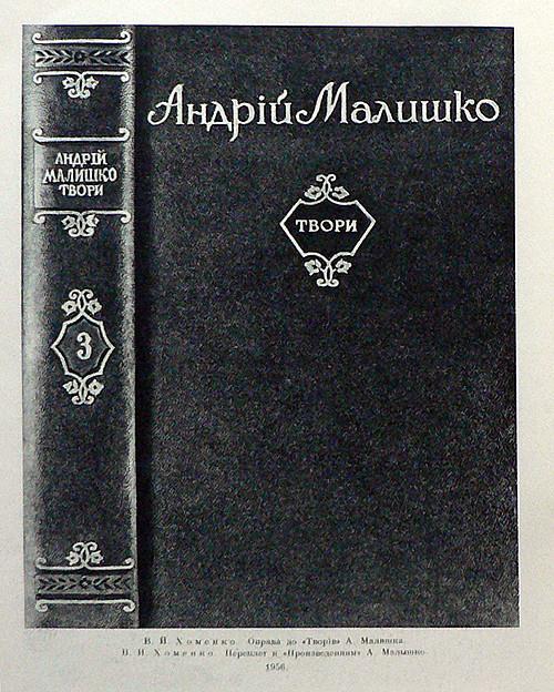 hom1956