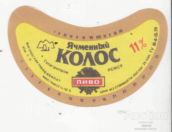 5226_pivnaja_etiketka_jachmennyj_kolos_zhigulevskij_pivkombinat_g_kujbyshev