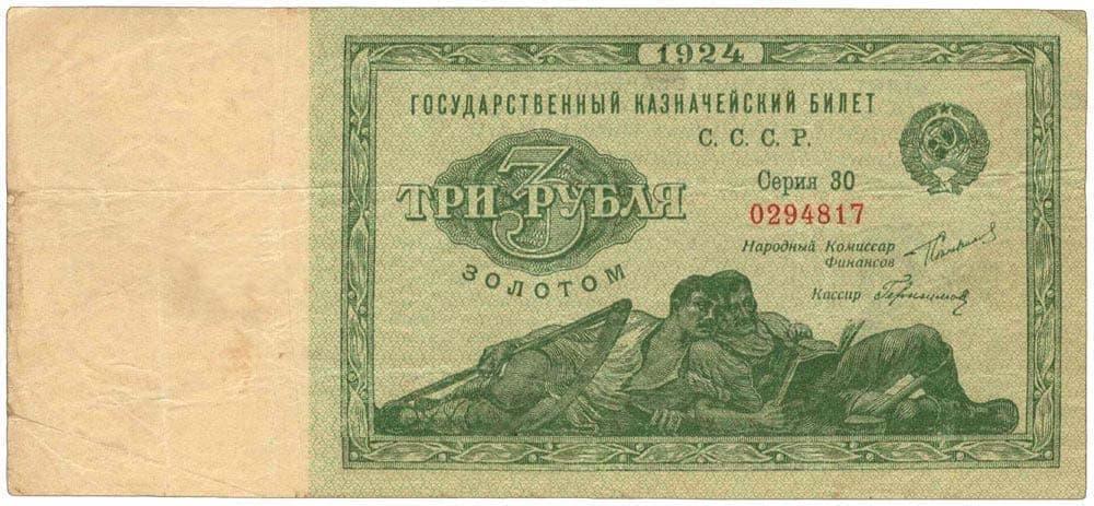 1924-03-rubley