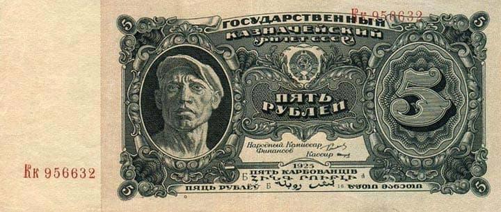 1925-05-rub