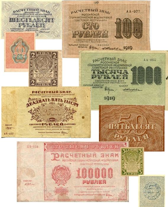 1919_sovznaki