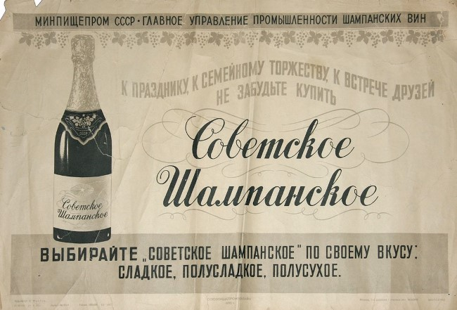 reklama-shampanskogo